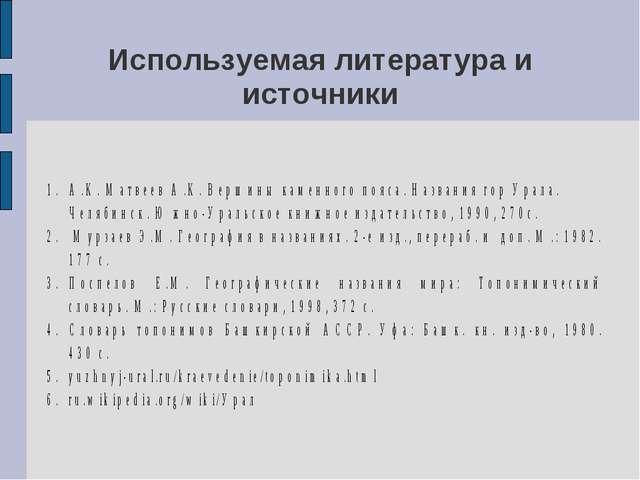 Реферат Топонимика гор Южного Урала  Используемая литература и источники