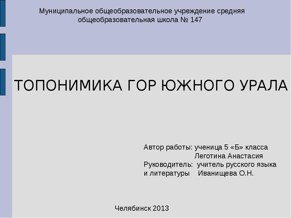 Реферат Топонимика гор Южного Урала  слайда 1 ТОПОНИМИКА ГОР ЮЖНОГО УРАЛА Муниципальное общеобразовательное учреждение сред
