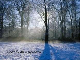 «Поет зима – аукает»