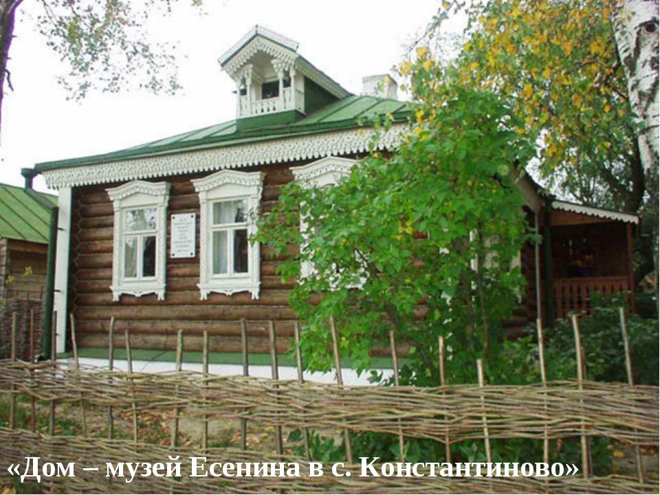 «Дом – музей Есенина в с. Константиново»