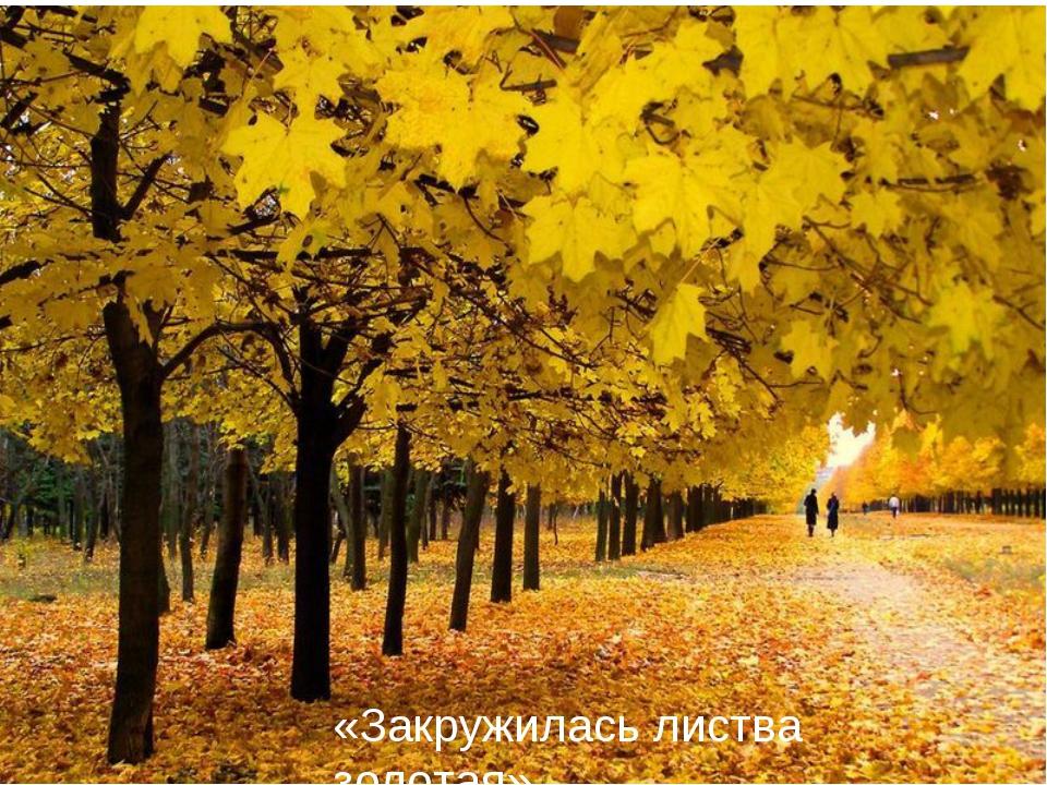 «Закружилась листва золотая»