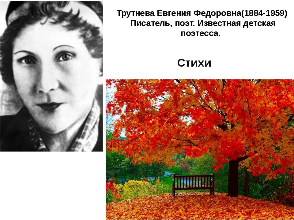 Трутнева Евгения Федоровна(1884-1959) Писатель, поэт. Известная детская поэте...