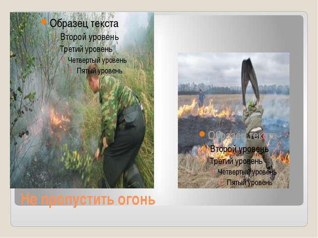 Не пропустить огонь