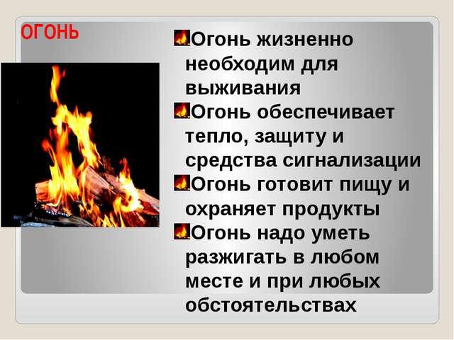 ОГОНЬ Огонь жизненно необходим для выживания Огонь обеспечивает тепло, защиту...