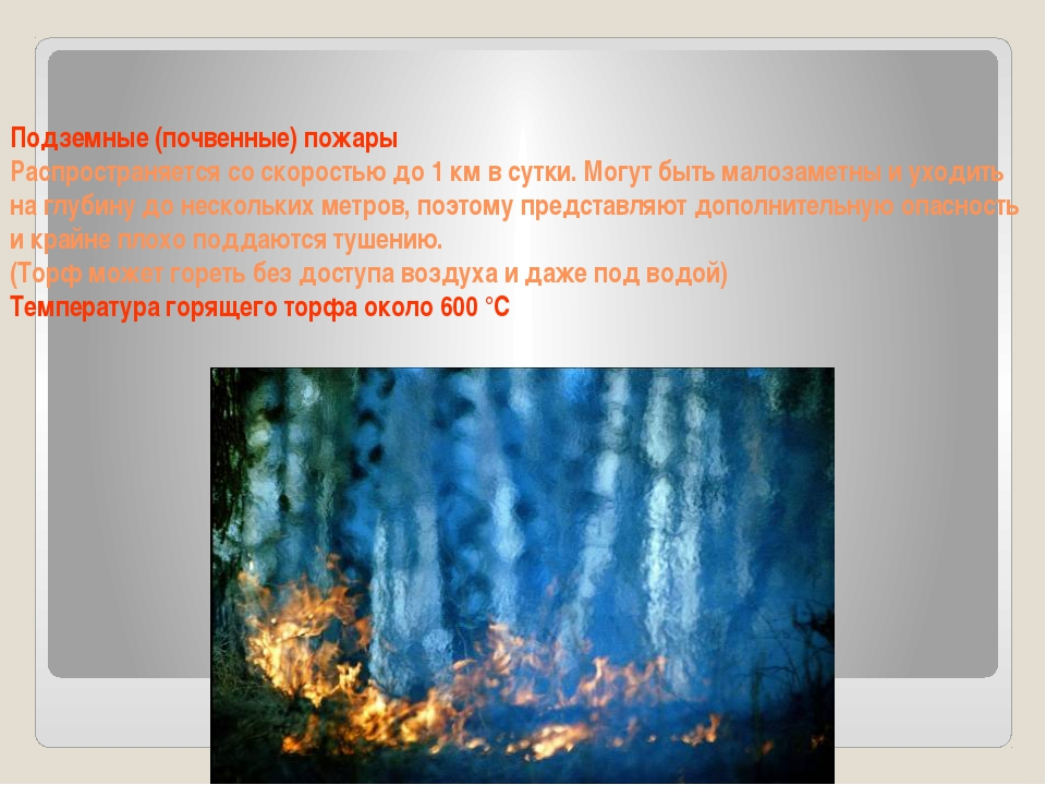 Подземные (почвенные) пожары Распространяется со скоростью до 1км в сутки. М...