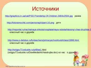 Источники http://graphics.in.ua/cat/PSD.Friendship.Of.Children.3484x2594.jpg
