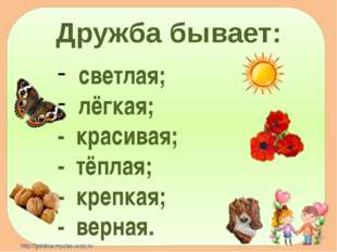 Дружба бывает: светлая; лёгкая; - красивая; - тёплая; - крепкая; - верная. ht