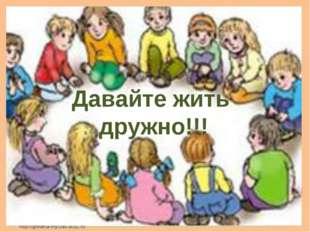 Давайте жить дружно! Давайте жить дружно!!! http://goldina-myclas.ucoz.ru/.