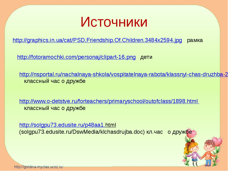 Источники http://graphics.in.ua/cat/PSD.Friendship.Of.Children.3484x2594.jpg...