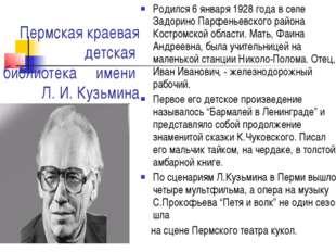 Пермская краевая детская библиотека имени Л. И. Кузьмина Родился 6 января 192