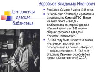 Центральная детская библиотека Родился в Самаре 7 марта 1916 года. В Перми жи
