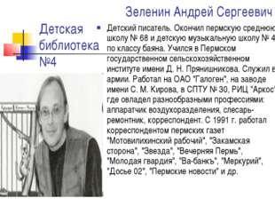 Зеленин Андрей Сергеевич Детский писатель. Окончил пермскую среднюю школу № 6