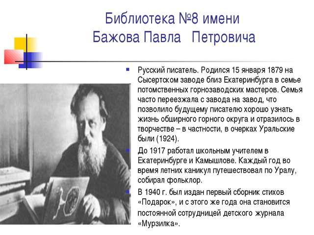 Библиотека №8 имени Бажова Павла Петровича Русский писатель. Родился 15 январ...