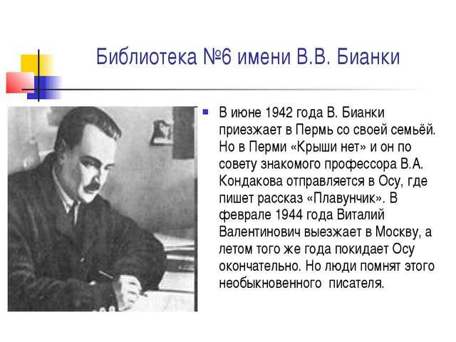 Библиотека №6 имени В.В. Бианки В июне 1942 года В. Бианки приезжает в Пермь...