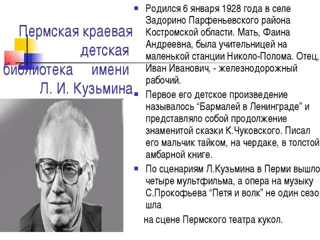 Пермская краевая детская библиотека имени Л. И. Кузьмина Родился 6 января 192...