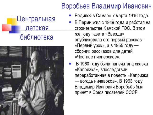 Центральная детская библиотека Родился в Самаре 7 марта 1916 года. В Перми жи...