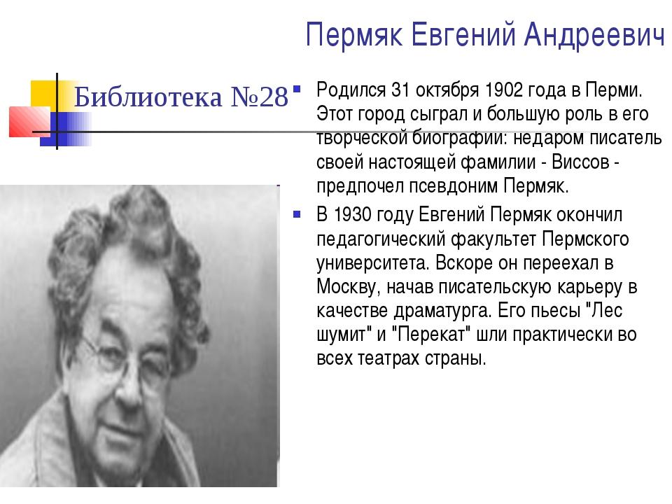 Пермяк Евгений Андреевич Родился 31 октября 1902 года в Перми. Этот город сыг...