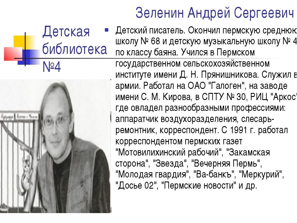 Зеленин Андрей Сергеевич Детский писатель. Окончил пермскую среднюю школу № 6...