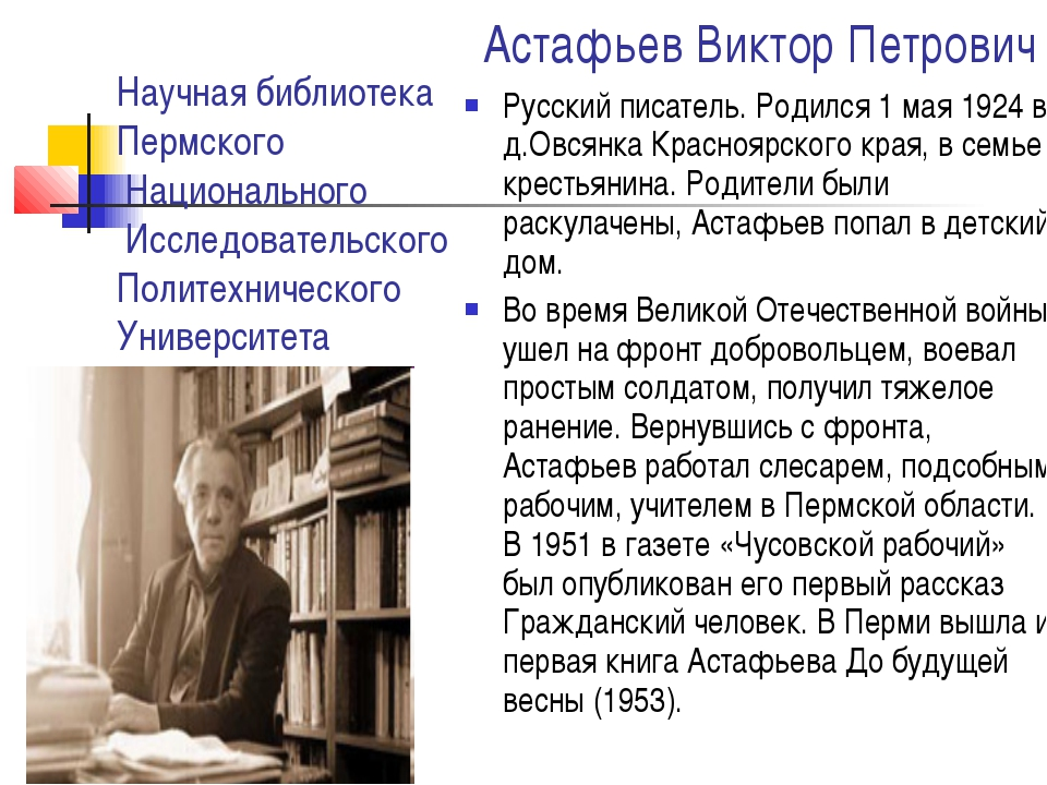 Астафьев Виктор Петрович Русский писатель. Родился 1 мая 1924 в д.Овсянка Кра...