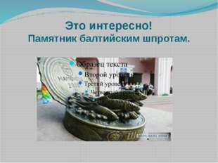 Это интересно! Памятник балтийским шпротам.