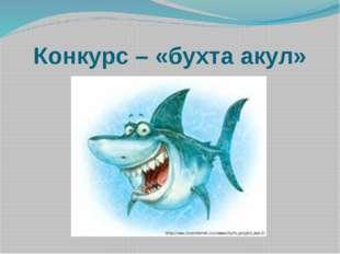 Конкурс – «бухта акул»