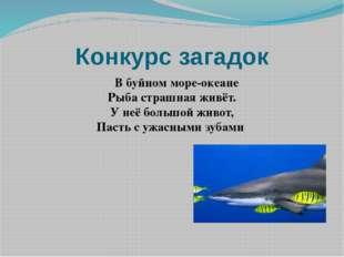 Конкурс загадок В буйном море-океане Рыба страшная живёт. У неё большой живот