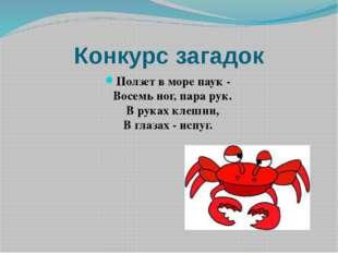 Конкурс загадок Ползет в море паук - Восемь ног, пара рук. В руках клешни, В