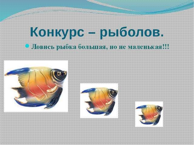 Конкурс – рыболов. Ловись рыбка большая, но не маленькая!!!