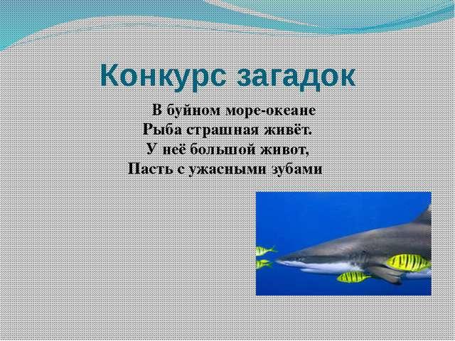 Конкурс загадок В буйном море-океане Рыба страшная живёт. У неё большой живот...