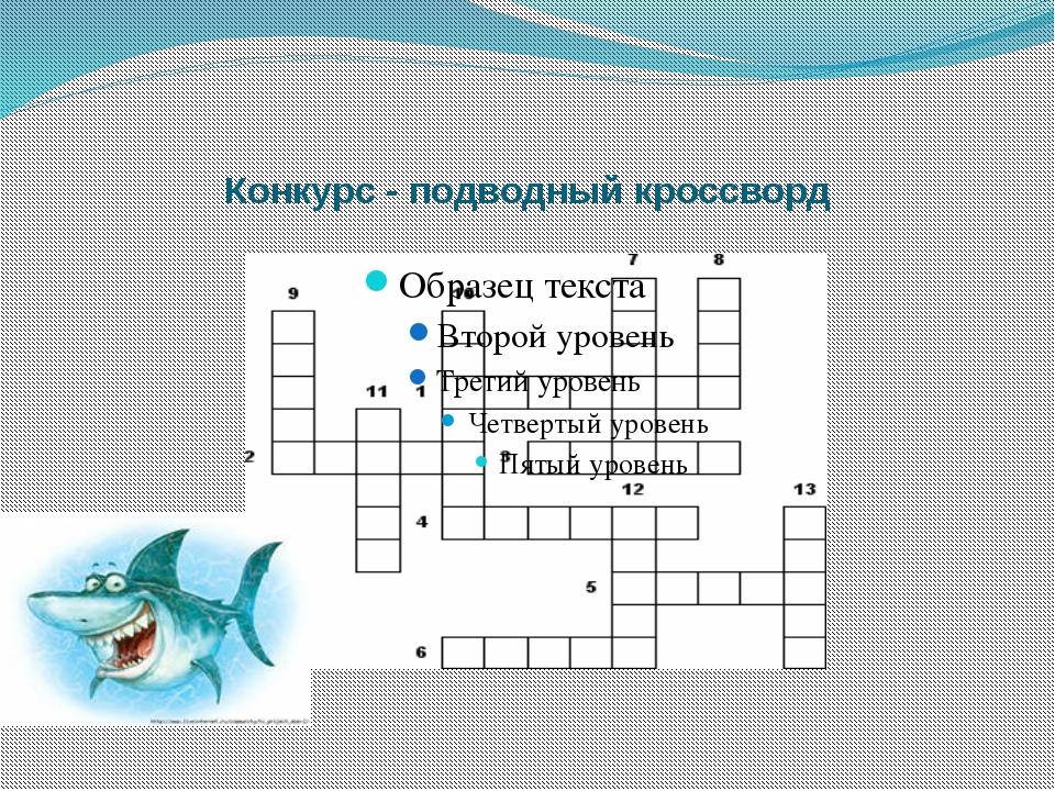 Конкурс - подводный кроссворд