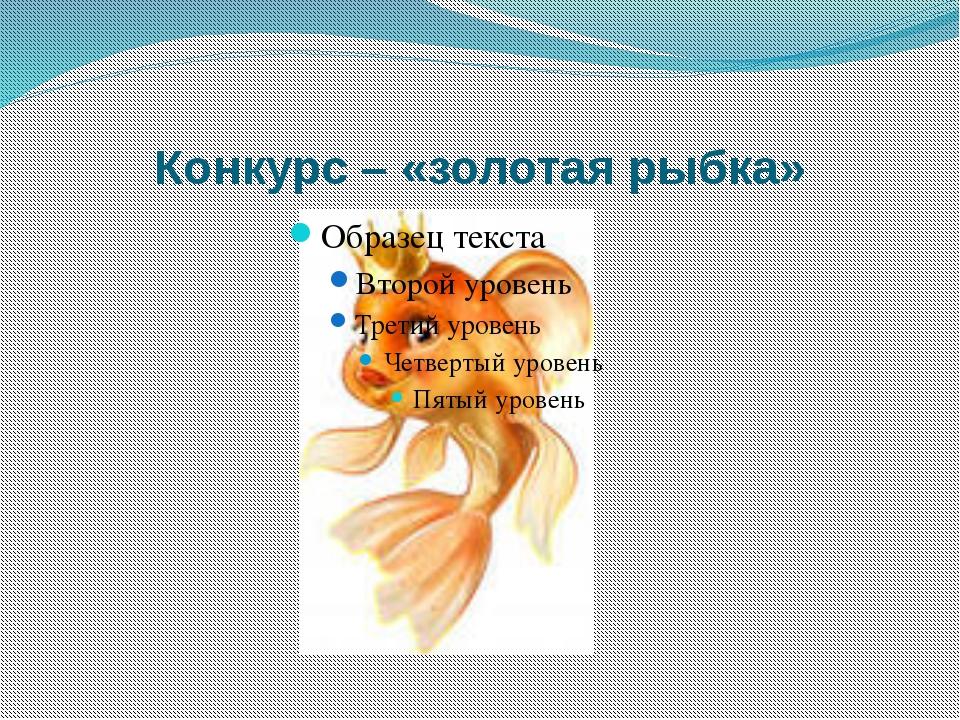 Конкурс – «золотая рыбка»