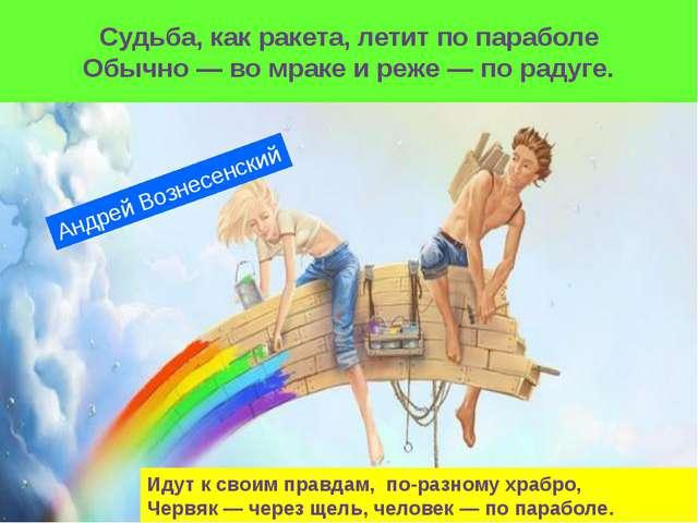 Судьба, как ракета, летит по параболе Обычно — во мраке и реже — по радуге. И...