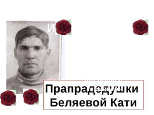 Иванов Николай Иванович Прапрадедушки Беляевой Кати Машинист. Геройски погиб