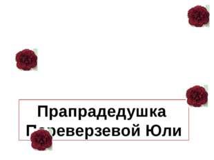Трасов Алексей-воевал с белофинами, был ранен, скончался. Прапрадедушка Пере