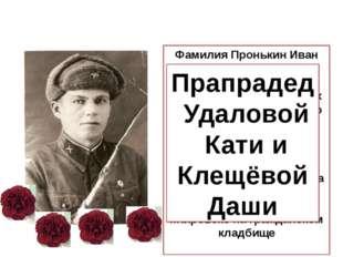 20 января 1915 года рождения В списках учёта безвозвратных потерь офицерского