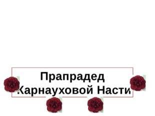 Балыбердин Андрей Демидович пропал без вести в 1941 году Прапрадед Карнаухово