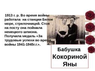 1913 г. р. Во время войны работала на станции Белое море, стрелочницей. Стоя