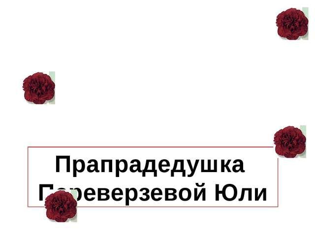 Трасов Алексей-воевал с белофинами, был ранен, скончался. Прапрадедушка Пере...