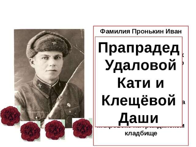 20 января 1915 года рождения В списках учёта безвозвратных потерь офицерского...