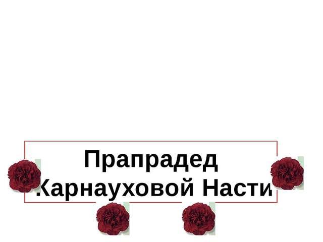 Балыбердин Андрей Демидович пропал без вести в 1941 году Прапрадед Карнаухово...