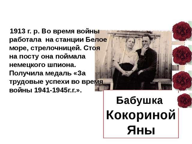 1913 г. р. Во время войны работала на станции Белое море, стрелочницей. Стоя...