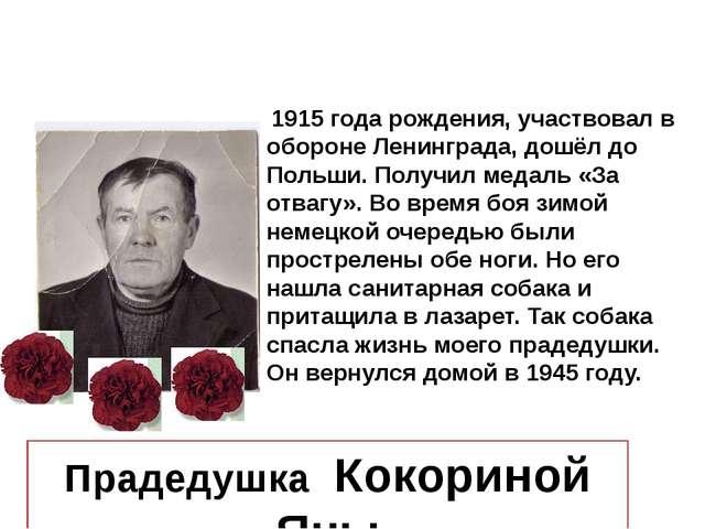 1915 года рождения, участвовал в обороне Ленинграда, дошёл до Польши. Получи...