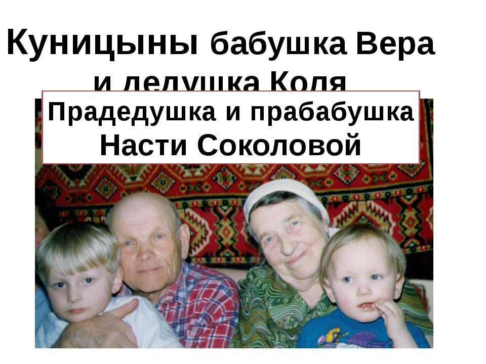 Куницыны бабушка Вера и дедушка Коля Прадедушка и прабабушка Насти Соколовой
