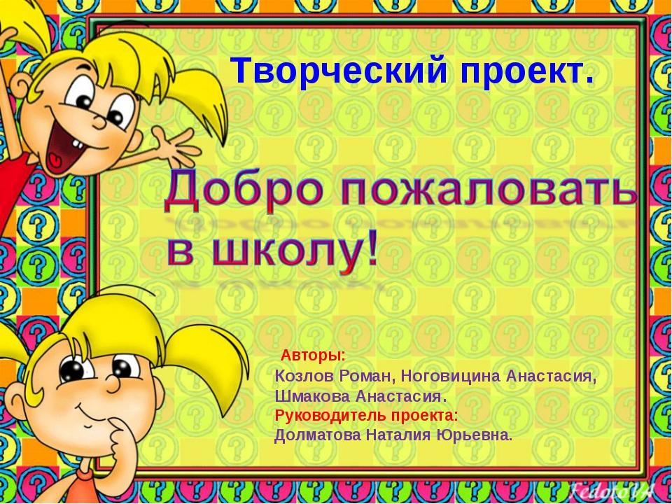 Авторы: Козлов Роман, Ноговицина Анастасия, Шмакова Анастасия. Руководитель...