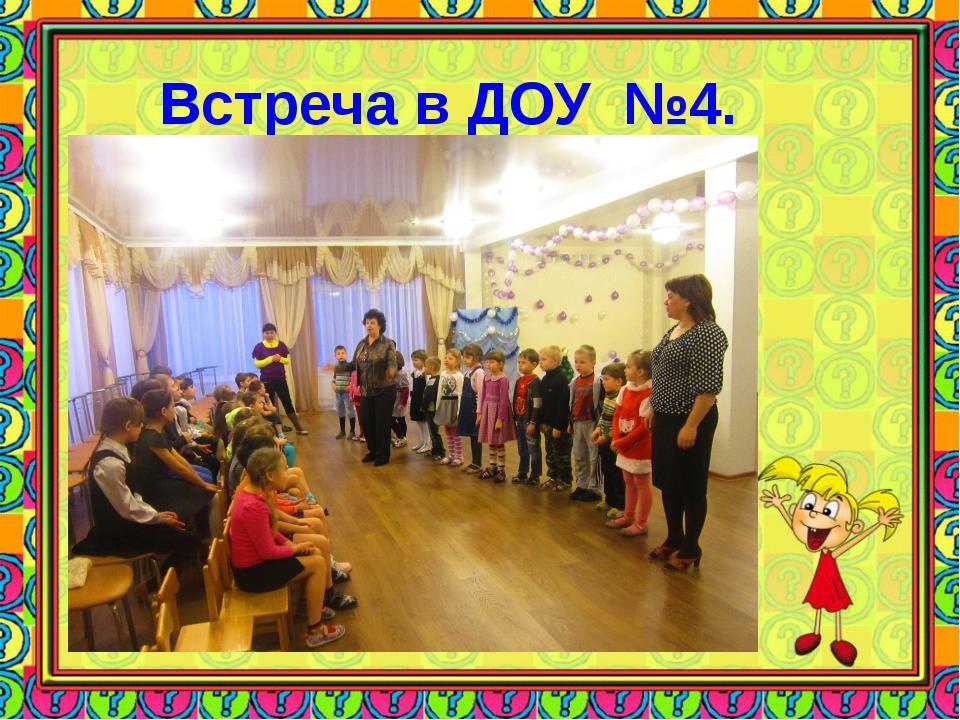 Встреча в ДОУ №4.