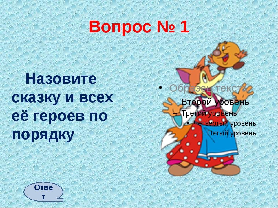 Ответ № 1  Сказка «Колобок». Её герои: дед, баба, Колобок, заяц, волк, мед...