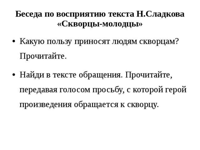 Беседа по восприятию текста Н.Сладкова «Скворцы-молодцы» Какую пользу принося...