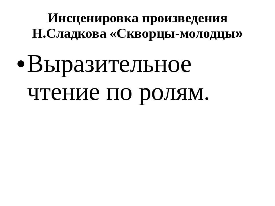 Инсценировка произведения Н.Сладкова «Скворцы-молодцы» Выразительное чтение п...