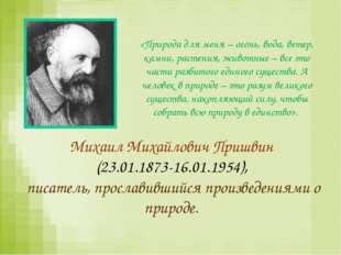 Михаил Михайлович Пришвин (23.01.1873-16.01.1954), писатель, прославившийся п
