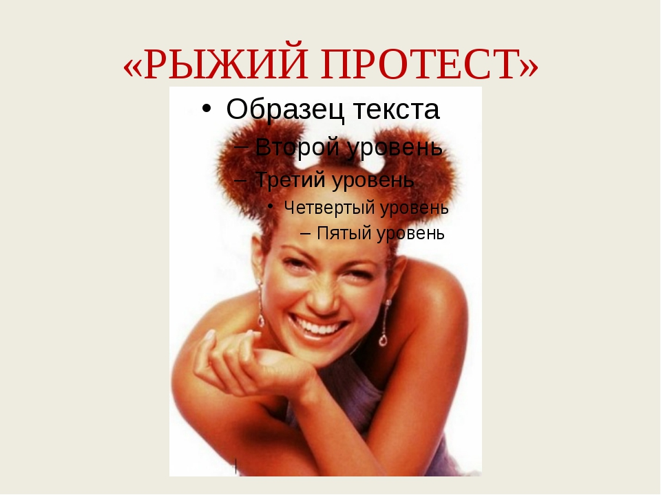 «РЫЖИЙ ПРОТЕСТ»